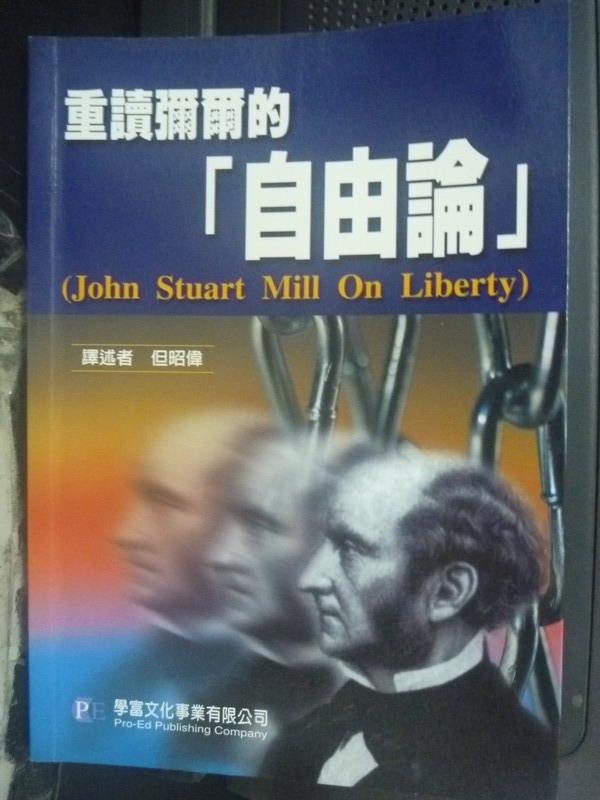 【書寶二手書T5/政治_IDB】重讀彌爾的自由論_但昭偉