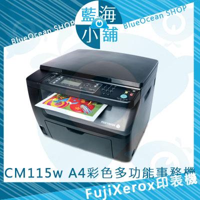 FujiXerox 富士全錄 DocuPrint CM115w彩色無線S-LED多功複合機★搭載無線列印/行動列印,業界唯一三年保固!∥商務多功能無線新機推薦!