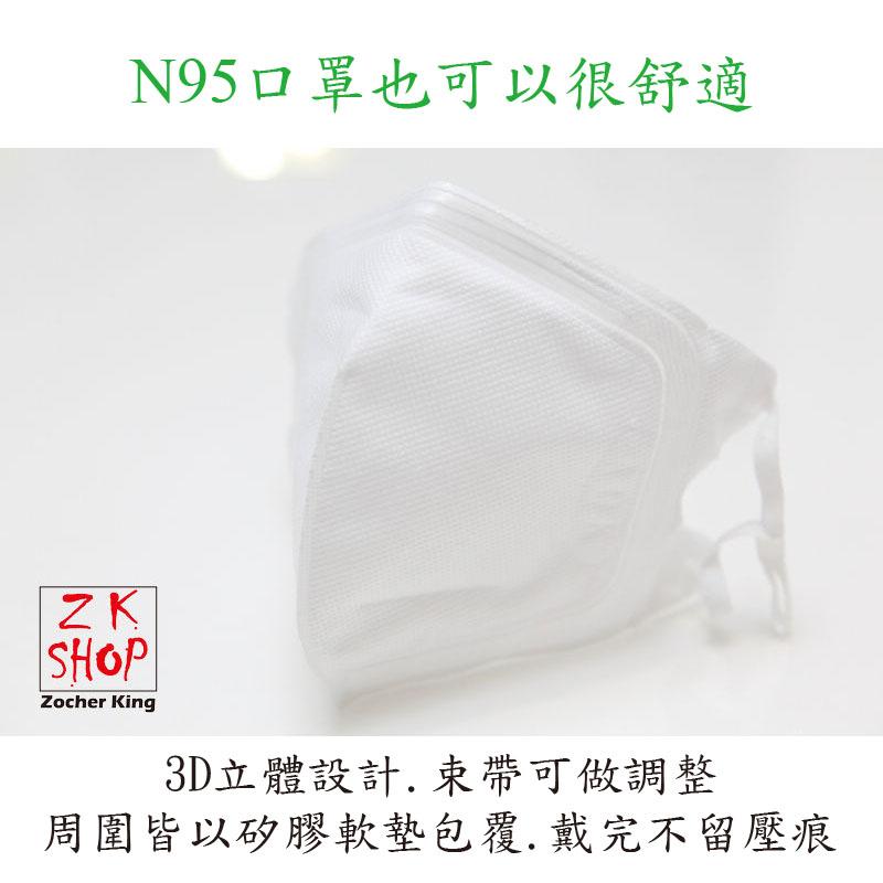【ZK SHOP】AOK-可調式-N95口罩(平面N95)(pp袋)