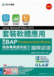 套裝軟體應用Using Microsoft Office 2010-邁向BAP Fundamentals Master商務專業應用能力國際