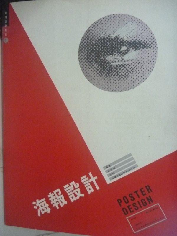 【書寶二手書T6/廣告_WFV】海報設計_原價960_靳埭強
