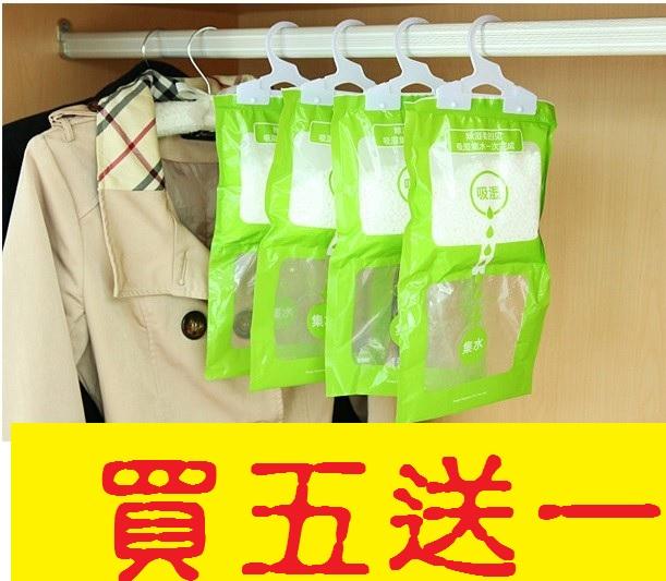 熱銷款 可掛式除濕袋 買5送一 掛鉤 衣櫃 防潮劑 除濕劑 除異味 吸水 去濕氣 抽濕 除濕包 乾燥劑 吸濕袋