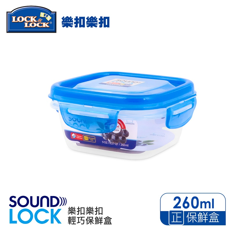 【樂扣樂扣】SOUNDLOCK系列輕巧保鮮盒/正方形260ML