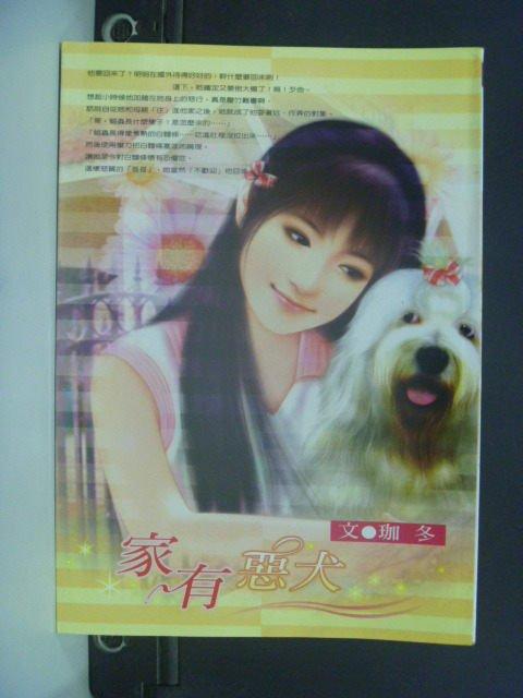 【書寶二手書T3/言情小說_JMJ】家有惡犬_珈冬