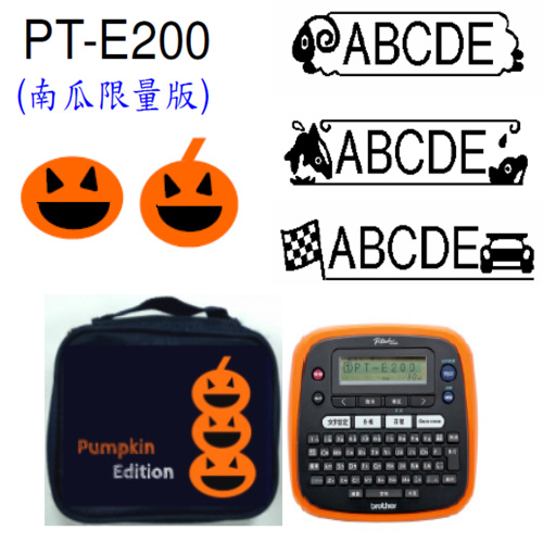 【BROTHER 】PT-E200南瓜限量版創意自黏標籤機