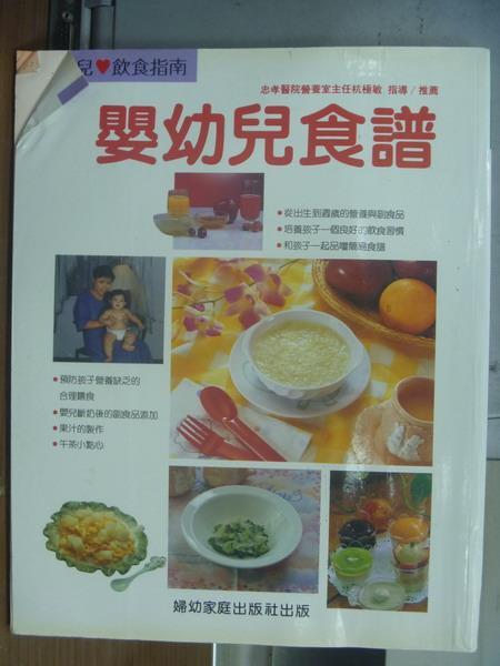 【書寶二手書T1/保健_PLC】嬰幼兒食譜_1995年_原價360