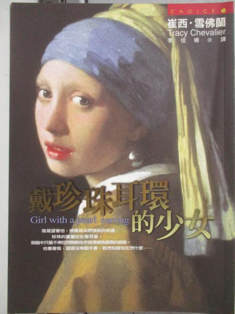 【書寶二手書T1/翻譯小說_OAZ】戴珍珠耳環的少女_崔西.雪佛蘭,