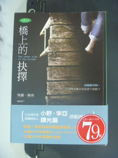 【書寶二手書T4/翻譯小說_OPR】橋上的抉擇_謝靜雯, 瑪麗羅森M
