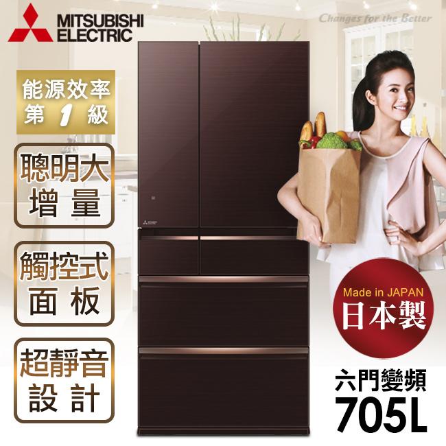 【三菱MITSUBISHI】日本原裝705L。六門變頻電冰箱/水晶棕(MR-WX71Y/MR-WX71Y-BR)