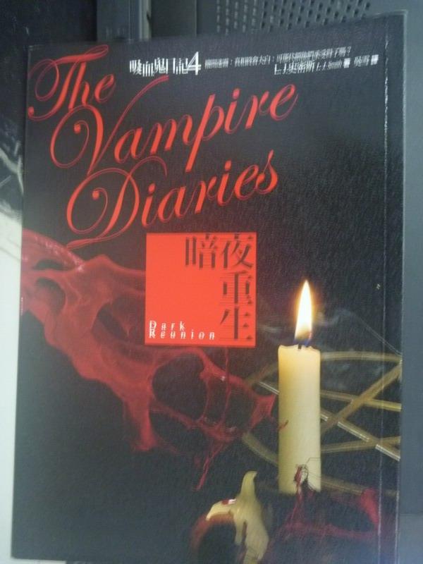 【書寶二手書T2/一般小說_IBP】吸血鬼日記4:暗夜重生_L. J.史密斯