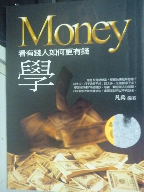 【書寶二手書T6/投資_IHF】Money學:看有錢人如何更有錢_凡禹編