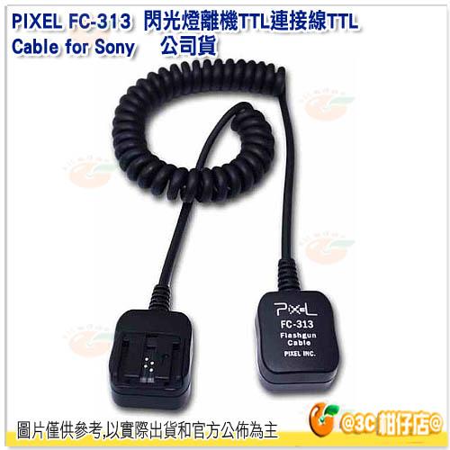 品色 PIXEL FC-313/S 閃光燈離機TTL連接線TTL Cable 1.8M for Sony 公司貨 F42AM F43AM F58AM 同步線