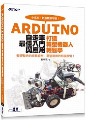 Arduino自走車最佳入門與應用--打造輪型機器人輕鬆學