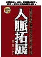 《人脈拓展-成功講座85》ISBN:9867347145│海鴿文化│陳麗何耀琴│全新
