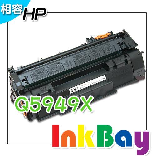 HP Q5949X/Q5949/5949X/5949 (高容量)相容碳粉匣 適用LJ-1320/3390/3392
