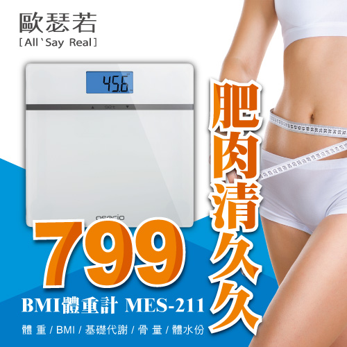 oserio.健康多功能BMI體重計MES-211