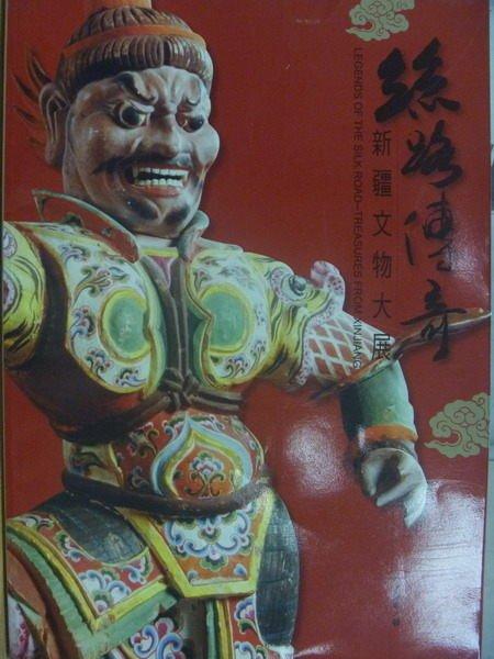 【書寶二手書T9/藝術_YCC】絲路傳奇-新疆文物大展