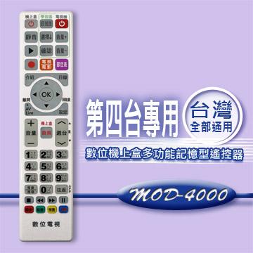 【企鵝寶寶】MOD-4000 全區版 白色-第四台有線電視數位機上盒遙控器.附電視機設定與學習功能 (適用:全台灣)**本售價為單支價格**