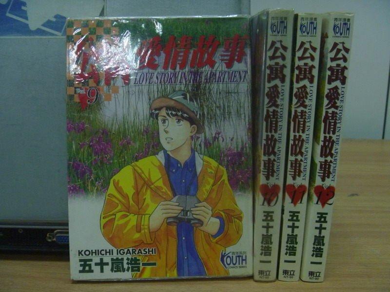 【書寶二手書T4/漫畫書_NBJ】公寓愛情故事_9~12集_共4本合售_五十嵐浩一