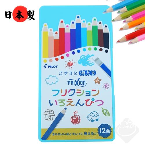 日本【PILOT】色鉛筆也可擦擦擦!! 摩擦色鉛筆12色(藍)PF-1S-12CP/專利筆芯/不留碎屑/可擦色鉛筆/色鉛筆╭。☆║.Omo Omo go物趣.║☆。╮