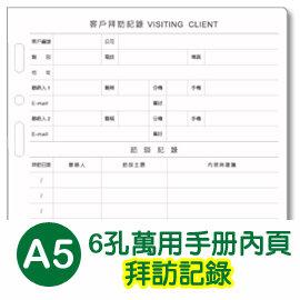 珠友 BC-82506 A5/25K 6孔萬用手冊內頁/拜訪記錄(80磅)20張(適用6孔夾)