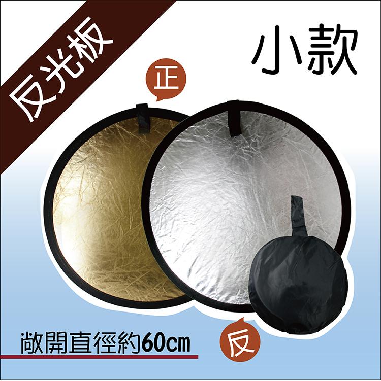 攝彩@ 60cm 二合一 金銀雙面 圓形反光板小號 外拍 金色 銀色 圓形 打光板 補光板 60cm反光板