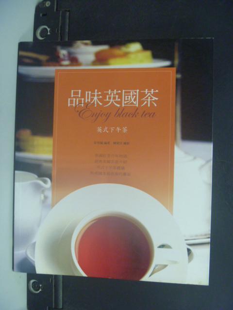【書寶二手書T4/餐飲_HHF】品味英國茶_彭思園