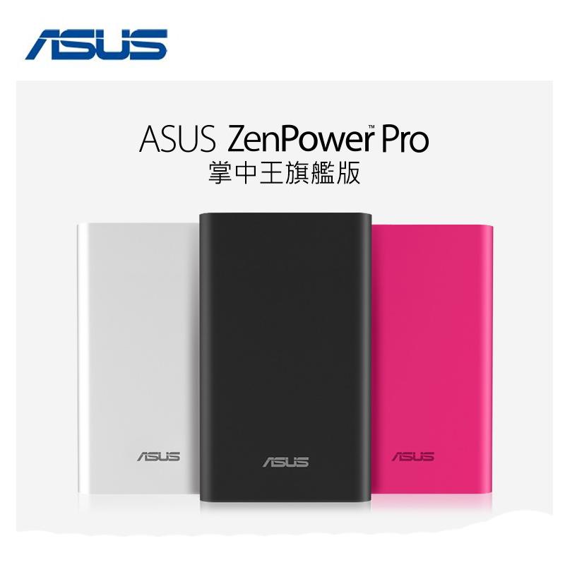 ASUS ZenPower Pro 10050mAh 原廠行動電源/手機充電/電源供應/高容量快充/LG G4/G3/Spirit/G flex 2/OPPO R7 Plus/R7/5s/N3/Samsung Note 5/4/3/2/Galaxy A8/J7/S6/S6 edge/A7/J5/E5/SONY Xperia Z5/Premium/Compact/M5/C5/Z3/Z3+/M4/C4/E4g