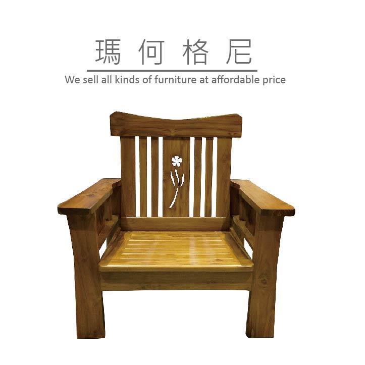 【瑪格何尼】幸運草 柚木 沙發 組椅 一人位(SF06-8121)含座墊