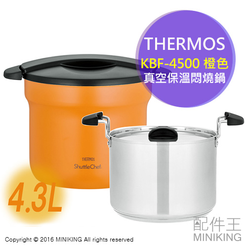 【配件王】日本代購 膳魔師 THERMOS KBF-4500 橙 真空保溫悶燒鍋 4.3L 4~6人份保溫鍋