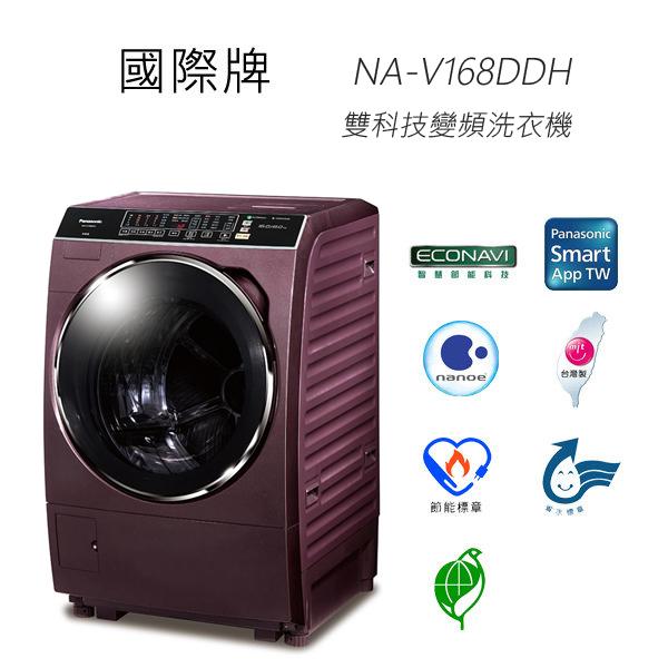 【含基本安裝】國際牌 Panasonic NA-V168DDH 雙科技變頻洗衣機