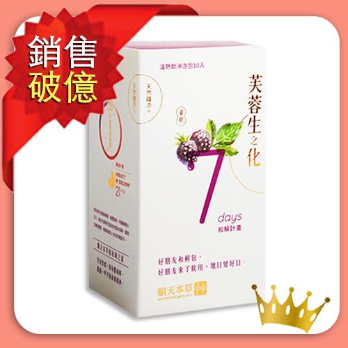 順天本草【芙蓉生之化】和解計畫(10入/盒)