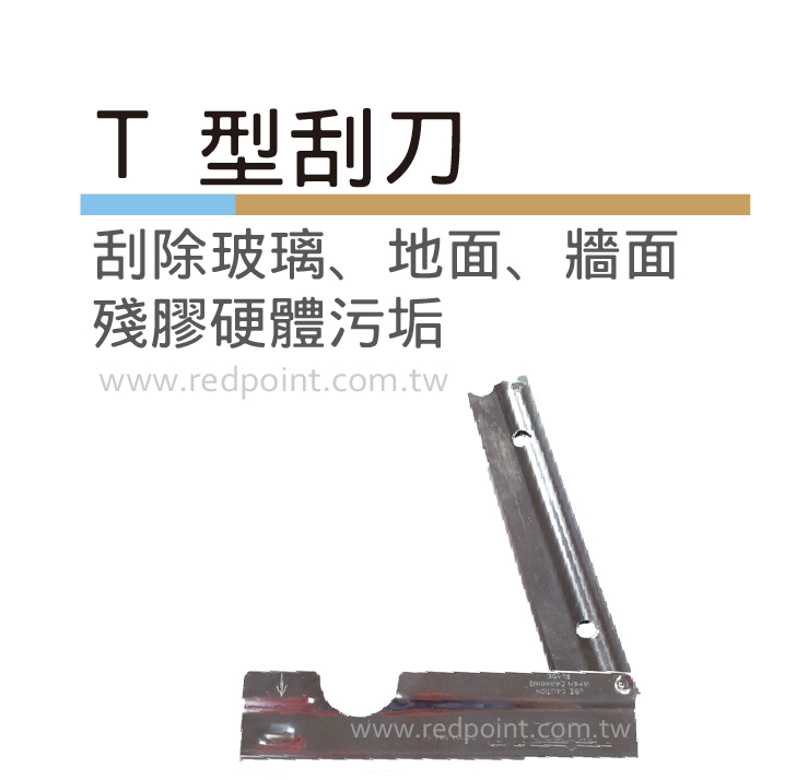【UNGER T型刮刀 】地面、牆面、平面殘膠與頑強污垢皆可使用