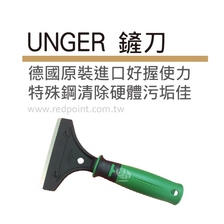 【UNGER鏟刀】鏟除頑強污垢