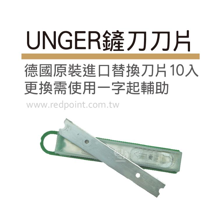 【UNGER鏟刀刀片10片組】替換刀片