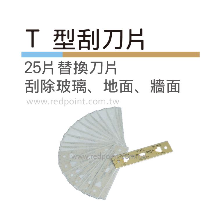 【UNGER T型刮刀片25片裝】替換刀片