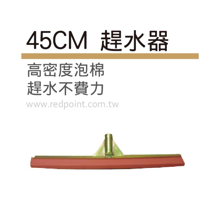 【45CM趕水器】高密度泡棉