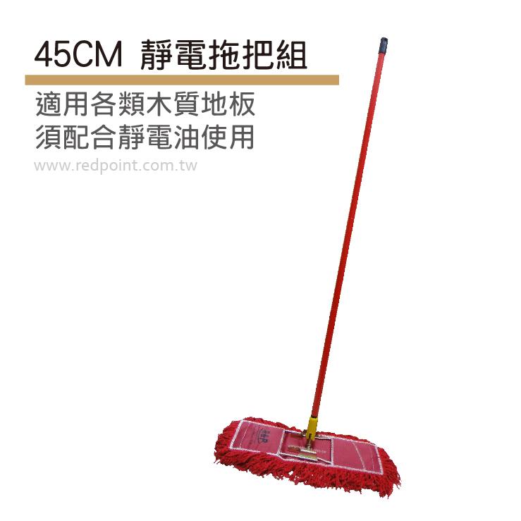 【45cm靜電拖把組】深入縫隙吸附細微灰塵,各類地板皆可,木質地強力推薦使用