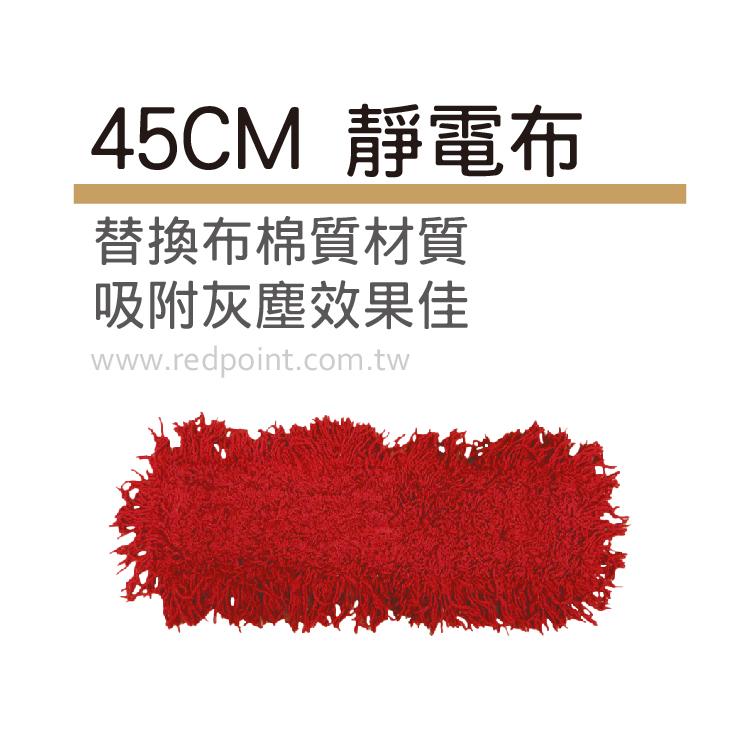 【45cm靜電拖把布】替換布,深入縫隙吸附細微灰塵,各類地板皆可,木質地強力推薦使用