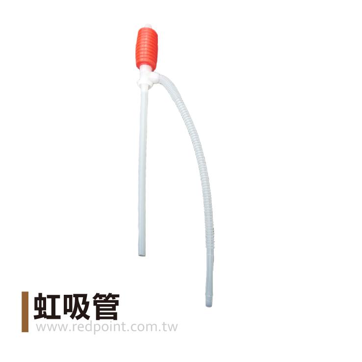 【虹吸管】5加侖可使用