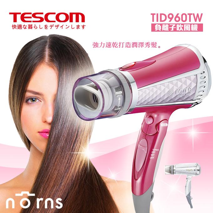 NORNS 【TESCOM TID960TW負離子吹風機】美髮 護髮 公司貨 保固一年