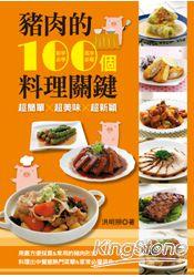 豬肉的100個料理關鍵