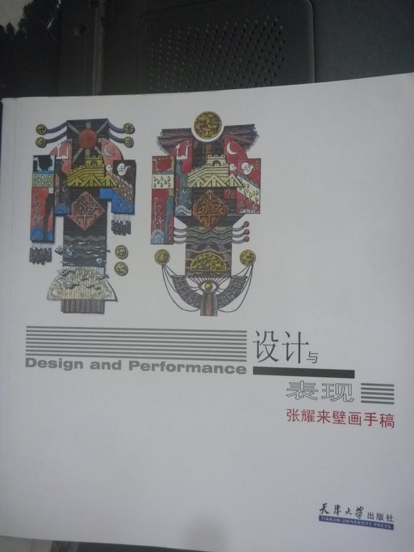 【書寶二手書T2/藝術_WEK】設計與表現·王岩明藝考點評_王彥明_簡體書