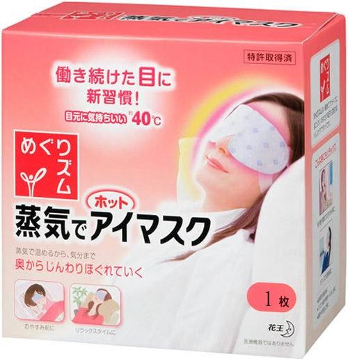 香水1986☆花王 蒸氣感溫熱眼罩14入 熱敷眼膜 原味