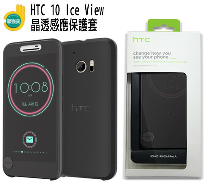 聯強代理 HTC 10 Ice View M10 晶透感應保護套 原廠皮套 手機皮套 保護套 手機套 防護套 IV C100/TIS購物館