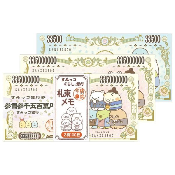 【真愛日本】16072300021角落鈔票便條紙-叁億叁千五百萬   SAN-X 角落公仔 便利紙 便條紙 文具用品