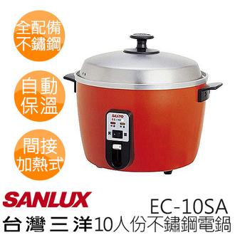 【三洋 SANLUX】10人份 全配備 不銹鋼 電鍋 EC-10SA