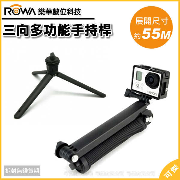 可傑 ROWA 樂華 GoPro  三向多功能手持桿  相機 攝影機專業配件   可當攝影機手握把 旋轉臂或三角架