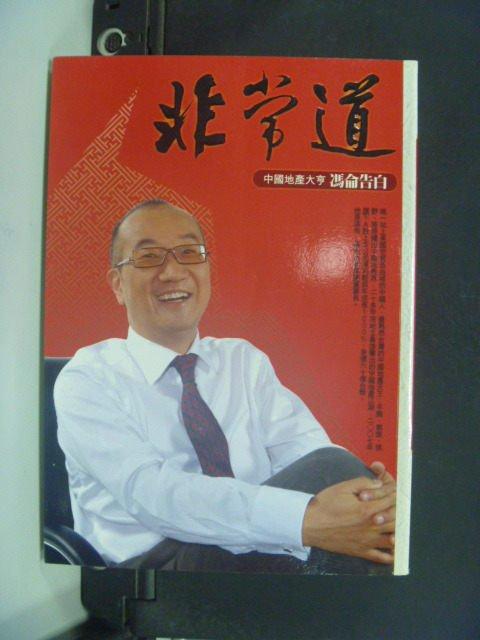 【書寶二手書T4/財經企管_GPZ】非常道:中國地產大亨馮侖告白_原價320_馮侖