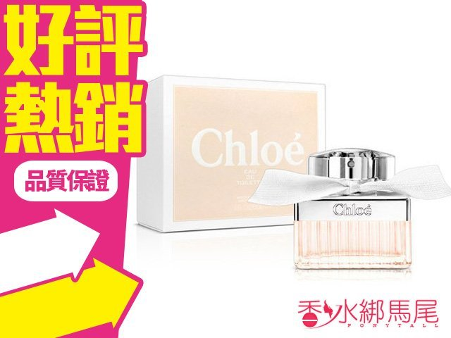 Chloe 2015 同名 女性淡香水 30ml 白玫瑰香氛 法式清新誘惑◐香水綁馬尾◐